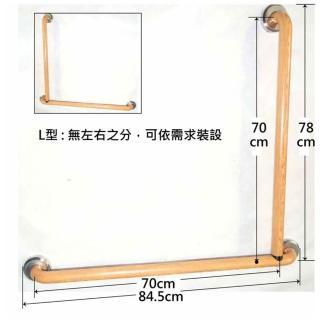 【感恩使者】不鏽鋼安全扶手 ZHTW1716-70x70L 木紋覆膜(L型70x70cm 直徑3.2cm 台灣製)