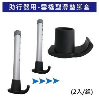 【感恩使者】助行器用滑墊腳套 ZHCN1817(雪橇型 滑行腳套 外套式  2入/組)
