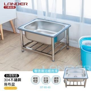 【聯德爾】304不鏽鋼低水槽/拖布盆(65公分)