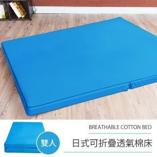 【戀香】日式可折疊超厚感8CM透氣二折棉床(雙人藍色)