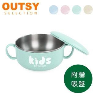 【OUTSY】純鈦兒童學習碗雙層碗 大(四色可選 附蓋)