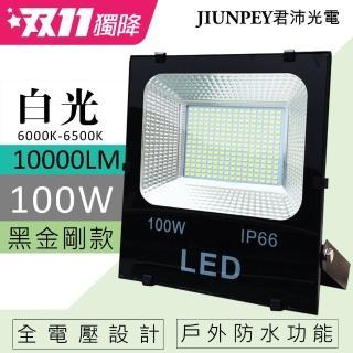 【JIUNPEY 君沛】投射燈 led100瓦投射燈 黑金剛 投射燈 廣告 探照燈 LED 貼片100W(招牌燈LED)