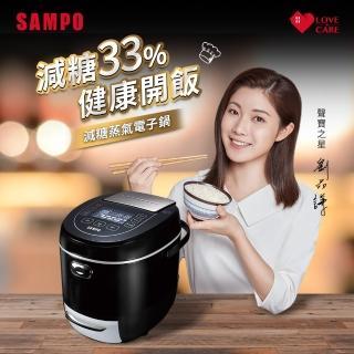【SAMPO 聲寶】6人份減糖蒸氣電子鍋(KS-SB06QS)