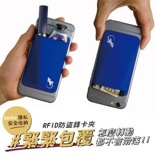 【Gecko Travel Tech】防盜卡夾手機貼5件組-寶藍(防盜/卡套/信用卡/鈔票/耳機/手機架/螢幕擦拭/收納)