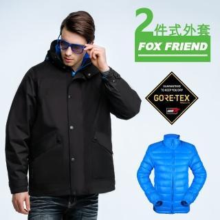 【FOX FRIEND 狐友】追逐青春 GORE-TEX+撥水羽絨 都會型 二合一外套(1119 黑色)