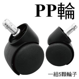 【Z.O.E】PP辦公輪/活動輪
