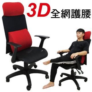 【Z.O.E】奧克斯全網機能辦公椅/3D立體大腰靠(紅色)