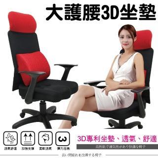 【Z.O.E】卡奇斯高背護腰網椅/3D立體坐墊(紅色)