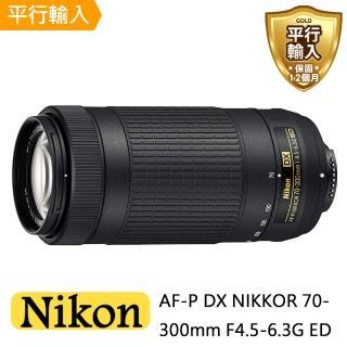 【Nikon 尼康】AF-P DX NIKKOR 70-300mm F4.5-6.3G ED 彩盒(平行輸入)