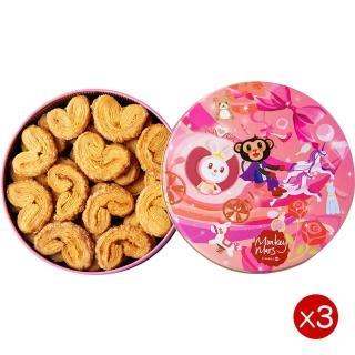 【monkey mars火星猴子】幸福蝴蝶酥三盒組(220g/盒)