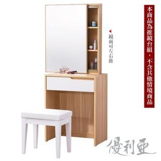 【優利亞】北歐艾莎2尺鏡台組(含椅)