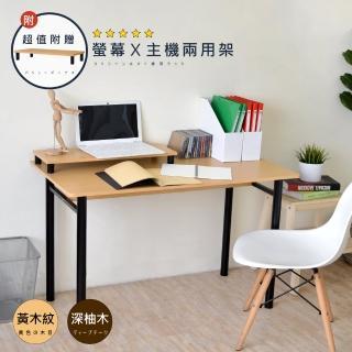 【Hopma】日式簡約工作桌(附螢幕主機架)