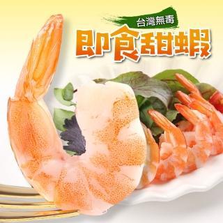 【愛上海鮮】台灣無毒即食甜蝦12盒組(100g/包±10%/盒)