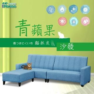 【IHouse】青蘋果 柔韌貓抓皮獨立筒L型沙發(沙發 貓抓皮 蘋果 獨立筒)