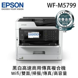 【EPSON】黑白高速商用傳真複合機(WF-M5799)