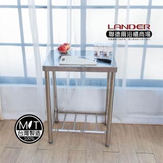 【聯德爾】MIT304不鏽鋼不鏽鋼工作桌/置物台/流理台(60公分)