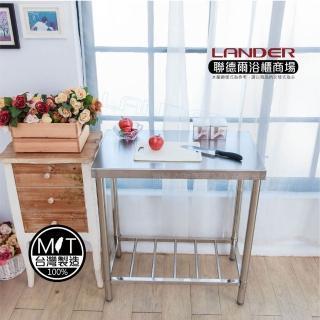 【聯德爾】MIT304不鏽鋼不鏽鋼工作桌/置物台/流理台(75公分)