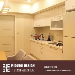 【MIDUOLI米多里】美好生活廚具(一字廚具/240公分/含三機設備+冰箱上櫃)