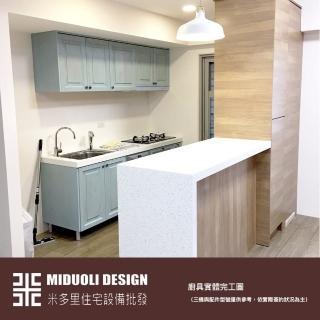【MIDUOLI米多里】嘉柏莉系列廚具(雙一字廚具/210公分/含三機設備+電器櫃+吧檯桌)(實木門板)