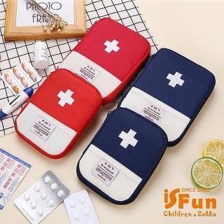 【iSFun】雙色拼接*小號十字收納藥包化妝包/藍