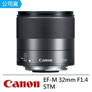 【Canon】EF-M 32mm F1.4 STM 大光圈定焦鏡頭--公司貨