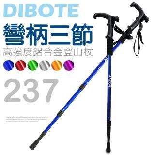 【DIBOTE 迪伯特】高強度鋁合金彎柄三節式登山杖(237)