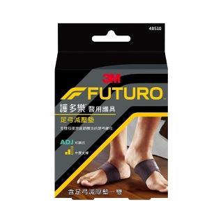 【3M】FUTURO護多樂 足弓減壓墊