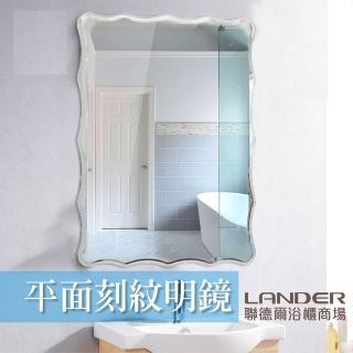 【聯德爾】平面刻紋明鏡(不含平台)