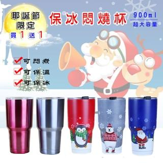【買一送一】900ML超大容量保冰悶燒杯