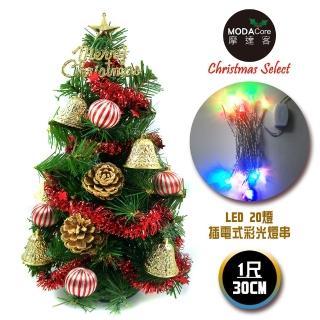 【摩達客】台灣製迷你1呎/1尺30cm裝飾綠色聖誕樹(金鐘糖果球系+LED20燈彩光插電式 樹免組裝)