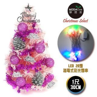 【摩達客】台灣製迷你1呎/1尺30cm裝飾粉紅色聖誕樹(粉紫銀松果系+LED20燈彩光插電式 樹免組裝)