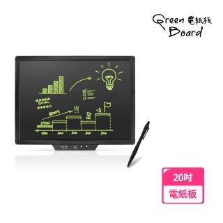 【Green Board】20吋清除鎖定電紙板 會議寫字板(20吋大面板)