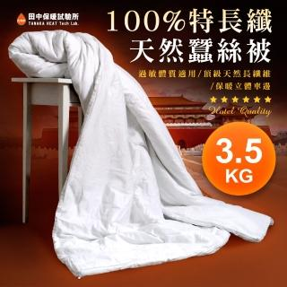 【田中保暖試驗所】3.5Kg 純手工長纖 頂級純蠶絲被 6x7尺 500織高密度表布 冬季 蠶絲 附保證書(3.5Kg)