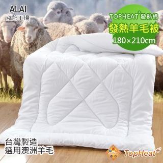 【ALAI寢飾工場】台灣製Top Heat發熱纖維羊毛被(2.5KG 標準雙人6*7尺)