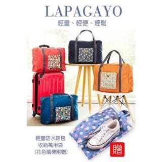 【lapagayo】小碎花輕量防水尼龍收納旅行包(贈防水鞋包收納袋)