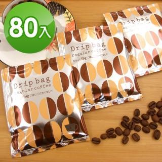 【日本Drip bag】每日濾泡式咖啡(80包入)