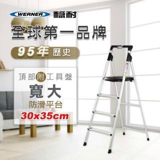 【WERNER】美國Werner穩耐安全梯-AJ4-1 4階大平台鋁梯/家用梯/A字梯
