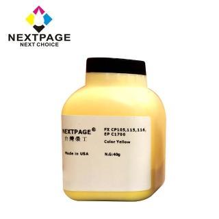 【NEXTPAGE 台灣榮工】Fuji Xerox CP115w/CP225w/CM115w 鐳射印表機 CT202267 黃色碳粉罐+晶片組