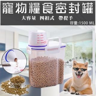 【aiken 艾肯】2入組 新 四扣式 寵物糧食密封罐 手提有蓋帶量杯(密封儲物罐 收納罐 1.5kg*2入)