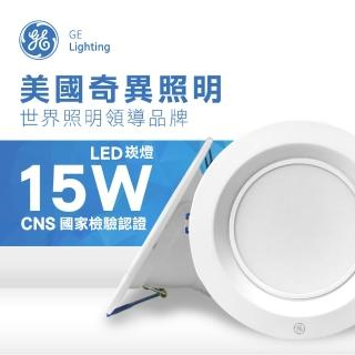 【GE 美國奇異】LED 15W 全電壓崁燈 15cm(白光三入組)