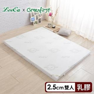 【法國防蹣防蚊技術】LooCa旗艦舒柔2.5cm舒眠HT乳膠床墊(雙人5尺-Greenfirst系列)