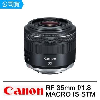 【Canon】RF 35mm F1.8 MACRO IS STM(公司貨)