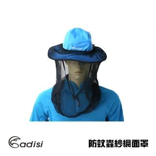 【ADISI】防蚊蟲紗網面罩AS17015(防蟲帽、露營、防蚊蟲面罩、戶外配件)