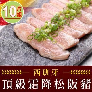 【愛上海鮮-雙12限定】西班牙頂級霜降松板豬 10片組(180g±10%/片)