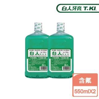 【白人】含氟漱口水550ccX2入組