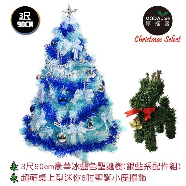 【摩達客】台灣製3呎/3尺90cm豪華版冰藍色聖誕樹+銀藍系配件組+6吋小鹿組(不含燈)/