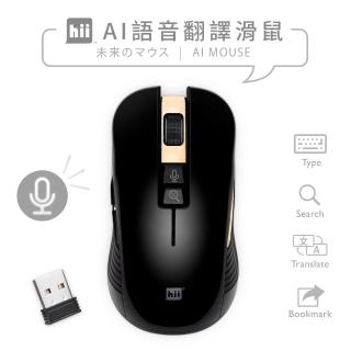 【hii】AI語音翻譯滑鼠(聲音打字/翻譯神器)
