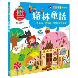 """Kid""""s童話屋:格林童話【附故事CD】"""