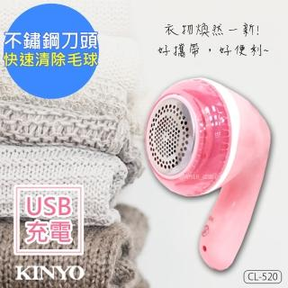 【KINYO】大三葉刀頭USB充電式除毛球機(毛球不見了)
