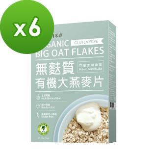 【米森】有機無麩質大燕麥片x6盒組(450g/盒)